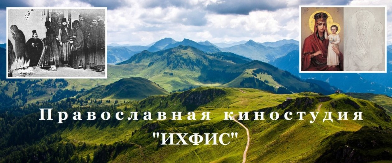 Православная киностудия ИХФИС